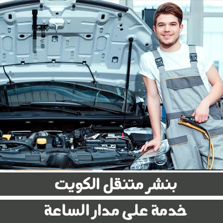 بنشر متنقل جابر العلي