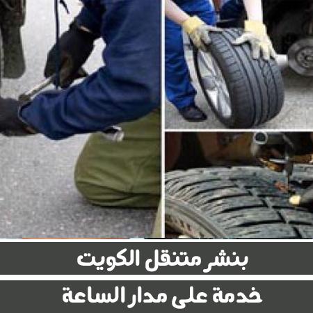 بنشر متنقل ميناء عبد الله