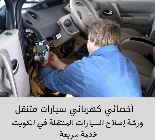أخصائي كهربائي سيارات متنقل