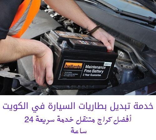 خدمة تبديل بطاريات السيارة في الكويت
