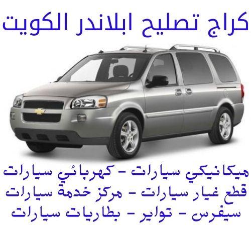 كراج تصليح ابلاندر الكويت