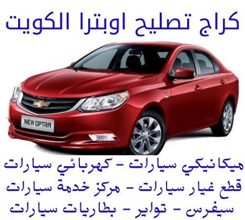 كراج تصليح اوبترا الكويت