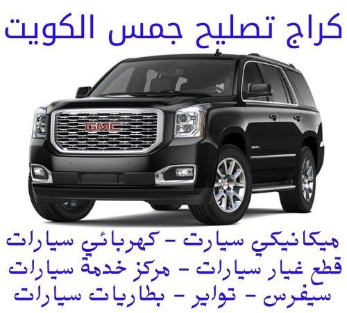 كراج تصليح جمس الكويت