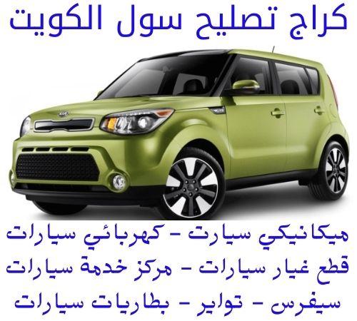 كراج تصليح سول الكويت