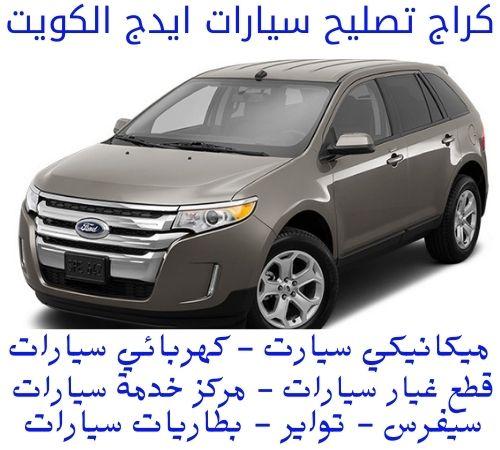 كراج تصليح سيارات ايدج الكويت