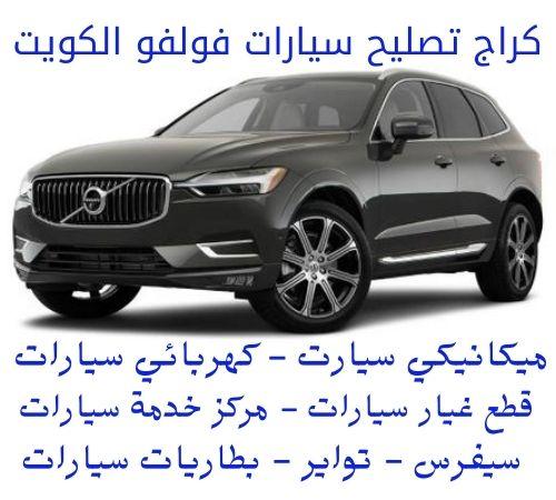 كراج تصليح سيارات فولفو الكويت