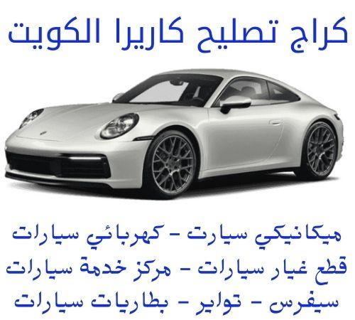 كراج تصليح كاريرا الكويت