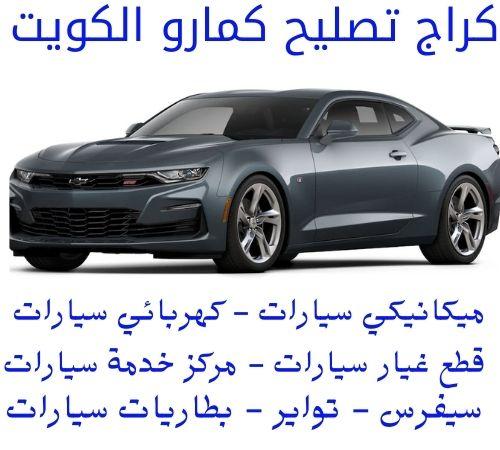 كراج تصليح كمارو الكويت